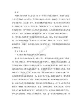 汉语言文学论文 浅析《儿子与情人》的女性悲剧.doc