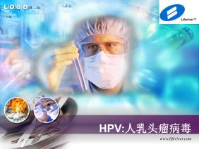 HPV.ppt