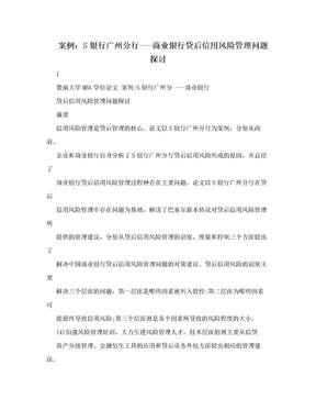 案例:S银行广州分行---商业银行贷后信用风险管理问题探讨.doc