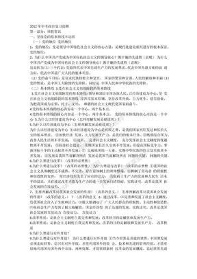 2012年中考政治复习提纲.docx