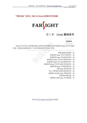 嵌入式Linux应用程序开发详解-第2 章 Linux 基础命令.pdf