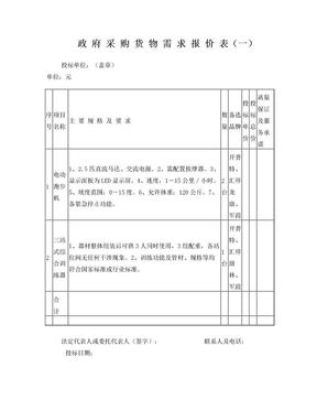 政府采购货物需求报价表(一).doc