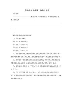 集体山林及林地土地转让协议.doc