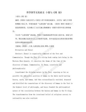 哲学国学文化论文-卜筮与《周 易》.doc