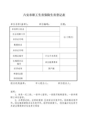 六安市城镇职工生育保险生育登记表