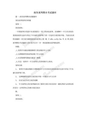 商务谈判期末考试题库.doc