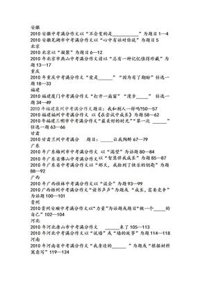 2010年中考满分作文合集(280篇)(1).doc