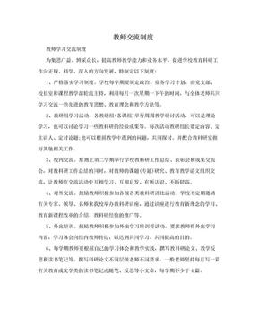 教师交流制度.doc