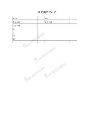 团支部会议记录空表.doc
