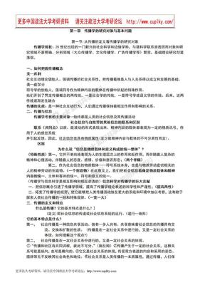 郭庆光传播学教程笔记详细版(考研).doc