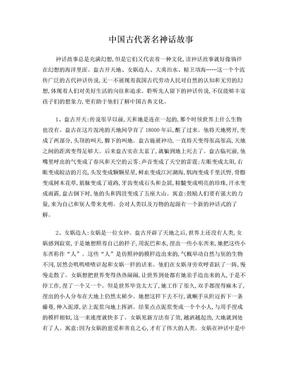 中国古代著名神话故事.doc