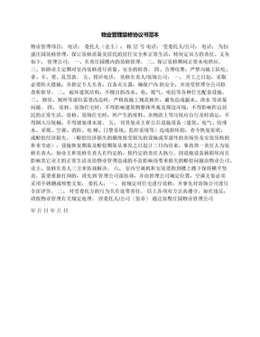 物业管理装修协议书范本.docx