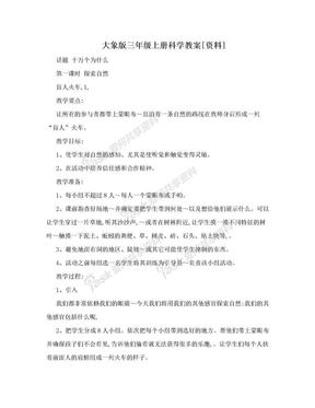 大象版三年级上册科学教案[资料].doc