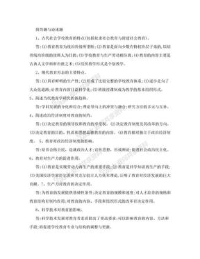 教育学简答题与论述题.doc