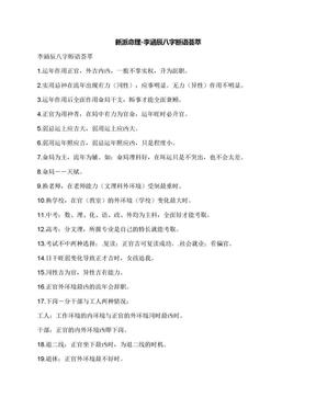 新派命理-李涵辰八字断语荟萃.docx