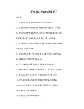 肝脾破裂患者的健康教育.doc