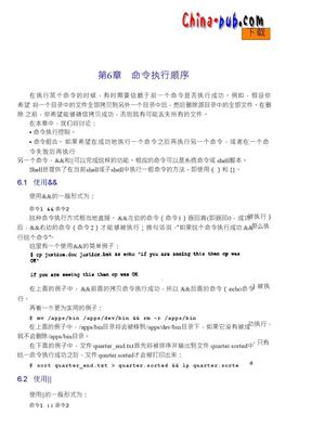 《LINUX与UNIX SHELL编程指南》006.doc