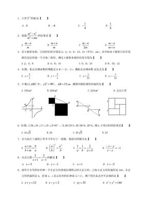 人教版八年级下数学期末试题(暑假作业)7.doc