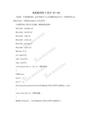 贪吃蛇代码-C语言-VC++60.doc