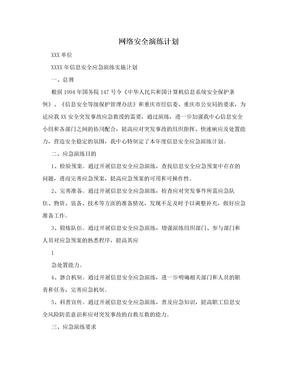 网络安全演练计划.doc