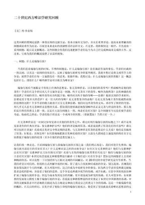 二十世纪西方唯识学研究回顾.doc