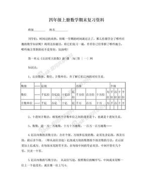 四年级上册数学期末复习资料.doc
