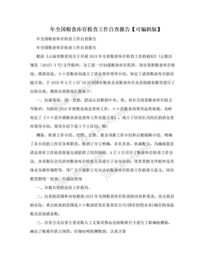 年全国粮食库存检查工作自查报告【可编辑版】.doc