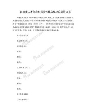 深圳市人才住房和保障性住房配建监管协议书.doc