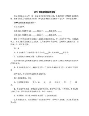 2017房屋出租协议书模板.docx