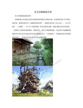 有关宫崎骏的介绍.doc