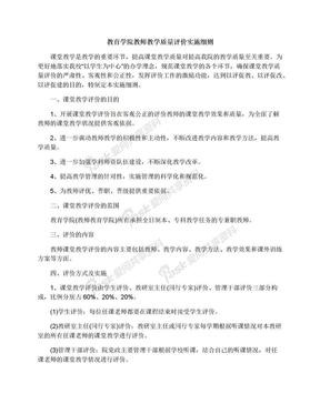 教育学院教师教学质量评价实施细则.docx