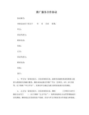 推广服务合作协议(对方为推广方).doc