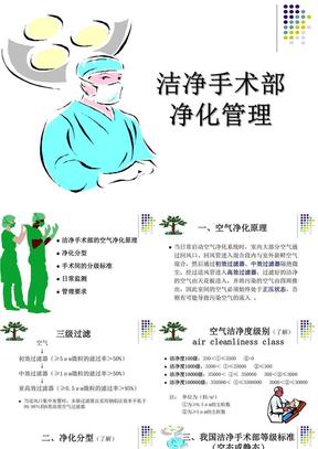 手术室护理操作——洁净手术部净化管理.ppt