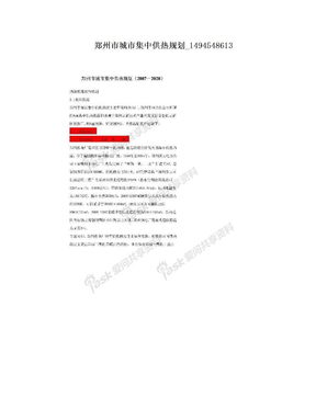 郑州市城市集中供热规划_1494548613.doc