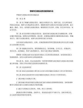 晋城市行政执法责任制实施办法.docx