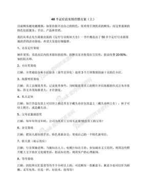 48个足疗店实用营销方案(上).docx