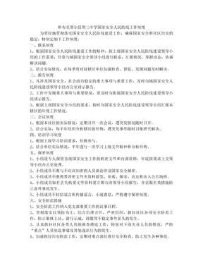 国家安全人民防线工作制度.doc