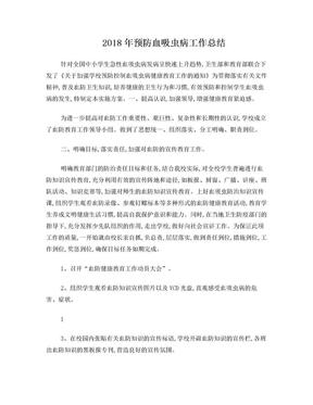 小学预防控制血吸虫病工作总结-文档1189.doc