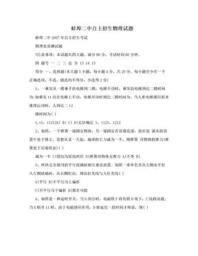 蚌埠二中自主招生物理试题.doc