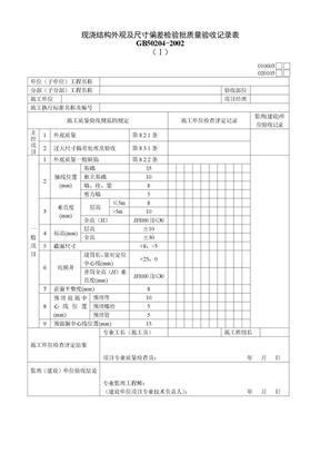 现浇结构外观及尺寸偏差检验批质量验收记录表020105Ⅰ.doc