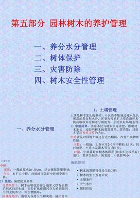 园林树木栽培学-安徽农业大学5.ppt