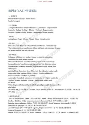 英语专业欧洲文化入门考研笔记.pdf