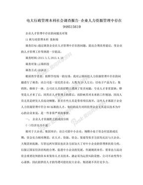 电大行政管理本科社会调查报告-企业人力资源管理中存在948515610.doc