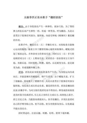 太极拳四隅基本推手及八门五步.doc
