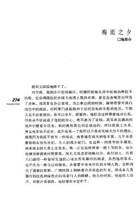 施蛰存.梅雨之夕.pdf