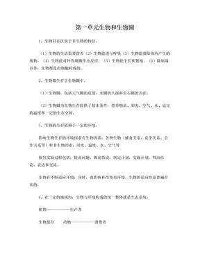 人教版初一年级生物知识点(打印版).doc