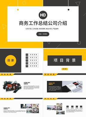 经典商务项目宣传公司介绍PPT 090