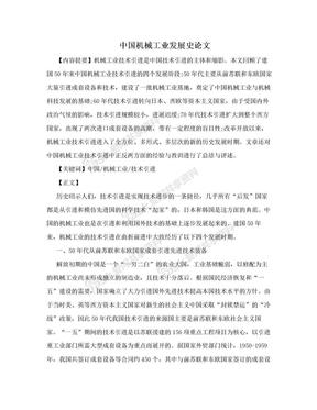 中国机械工业发展史论文.doc
