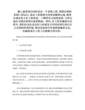 一级建造师继续教育培训结业报告.doc