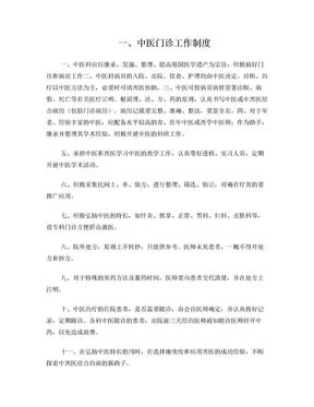 中医馆相关制度.doc